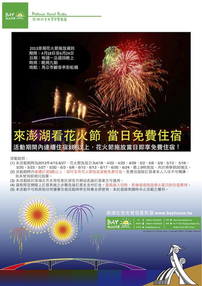 2013澎湖花火節施放當日 免費入住背包客民宿
